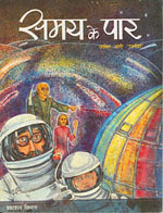 Samay Ke Par: A Science Fiction Book by Zakir Ali Rajnish,