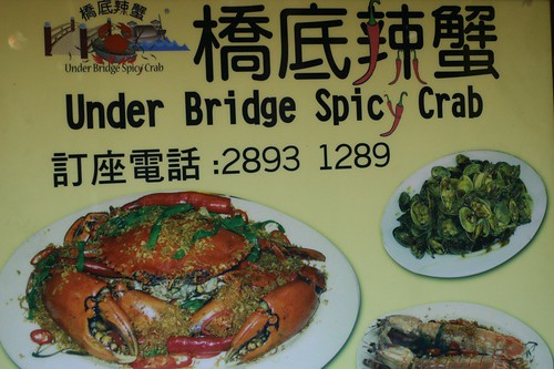 Under Bridge Spicy Crab: Hong Kong