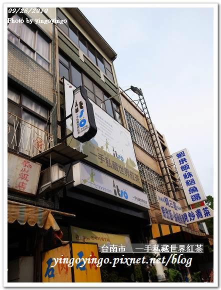 台南市_一手私藏紅茶世界990926_R0015285