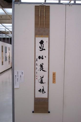 鎌倉寿福寺 寿福穆堂 書「直心是道場」