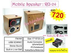 เครื่องเสียง/ลำโพงพกพา Mobile Speaker รุ่น RU-24