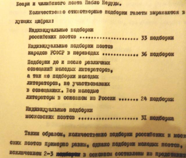 SAM_поэтические анализыц5195