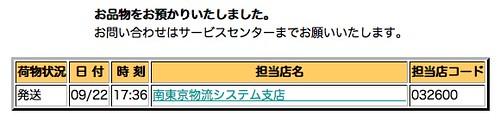 yamato-ipodtouch.jpg