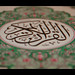 The Holy Qur'an - 2