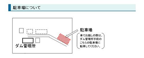 新潟県:三面ダム見学会を開催します