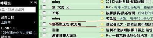 床墊秋刀魚寄給大頭王洨記者