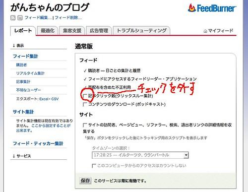 feedburner02.jpg