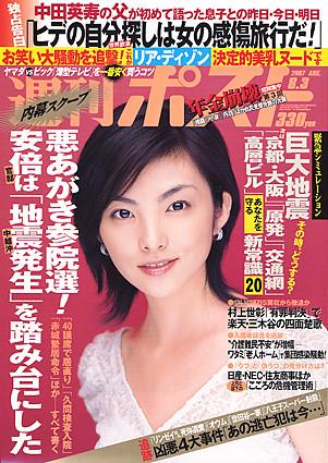 田中麗奈の画像39916