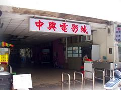 澎湖 中興電影城