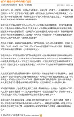 拼 3G 聯發科併 ADI 手機 IC 部門