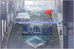 100624 - 美少女遊戲會社TYPE-MOON的最新作品之一《魔法使いの夜》確定將於9月30日正式發售!