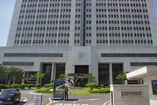 인천지방법원