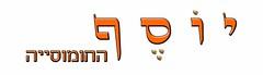 יוסף לוגו (YOSSEF THE HUMMUS) Tags: logo hummus חומוס לוגו