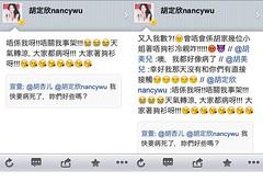 weibo_nancy
