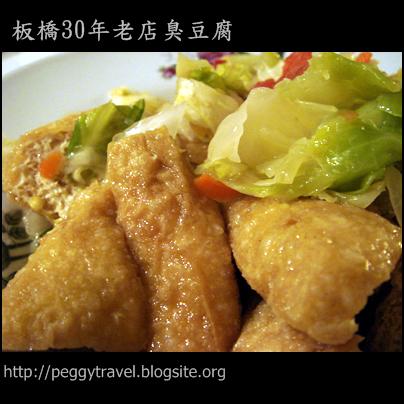 板橋30年老店臭豆腐NT$40