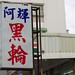 食-府城-20101021-阿輝黑輪