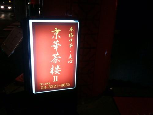 麹町の中華料理屋さん