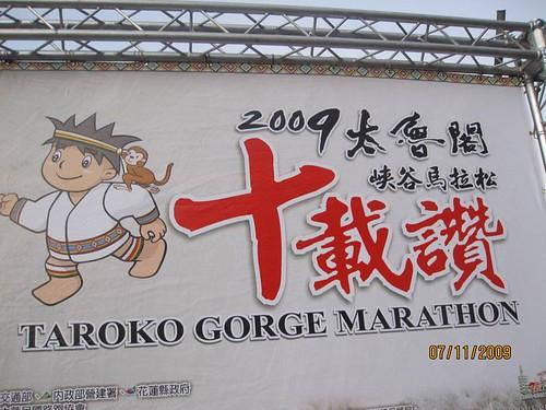 2009太魯閣馬拉松--203