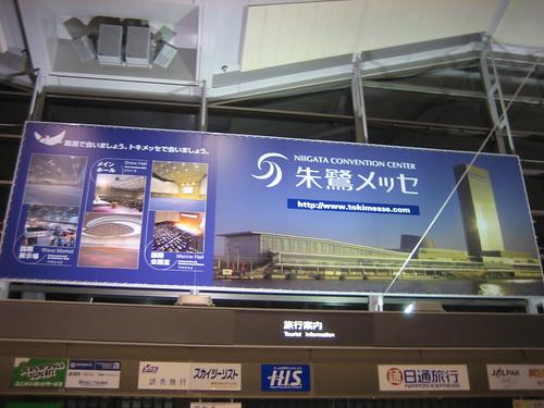 夏控兩衝(大阪+新潟) 208