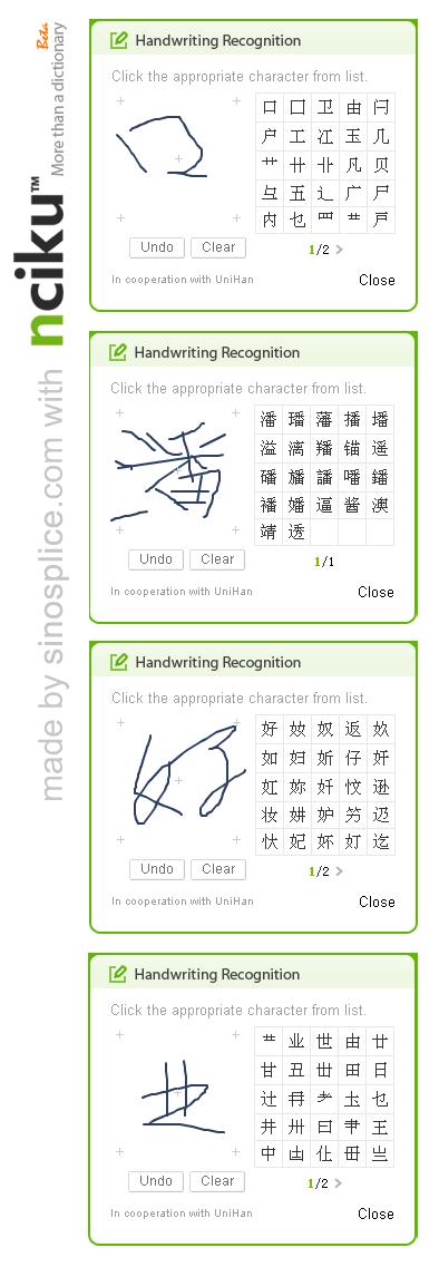 恩库库-1