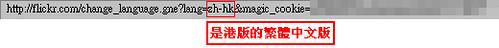 070613_Flickr_zh-hk