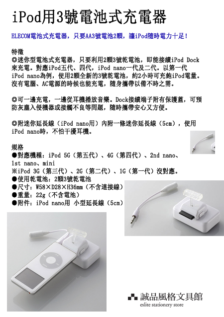 iPod用3號電池式充電器