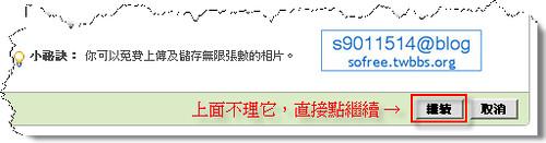 免費擁有flickr帳號(第二彈)-3-2