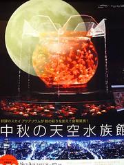 中秋の天空水族館ポスター