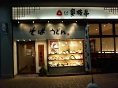家族亭 稲毛店