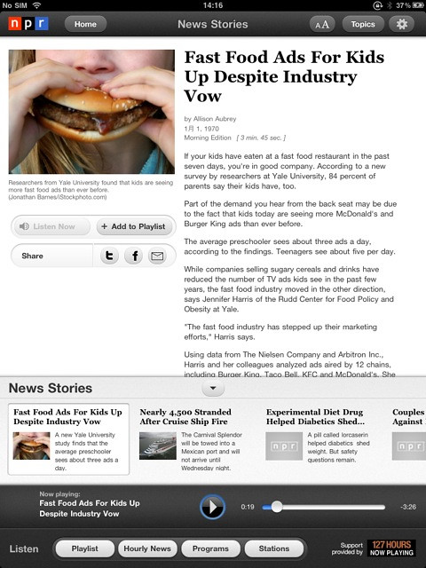 NPR News for iPad