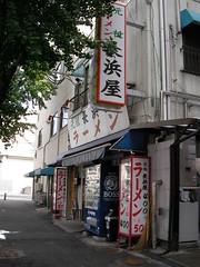 Nagahamaya