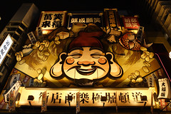 Dotonbori Paradise Shopping Area (Apricot Cafe) Tags: japan osaka dotonbori canonef1635mmf28liiusm