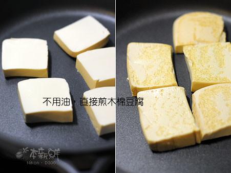 無油乾煎豆腐
