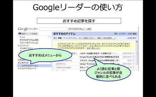 Googleリーダー使い方 page8