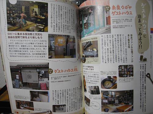 書評『ふたりでいく奈良』-07