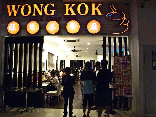 IMG_1048 Wong Kok Restaurant , De Garden ,Ipoh