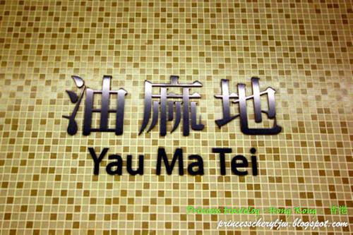 Yau Ma Tei 1