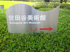 Setagaya Art Museum Sign