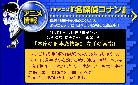 070917 - 【ZARD】坂井泉水的生前遺作『グロリアスマインド (Glorious Mind)』確定成為10/15『名偵探柯南』最新片頭曲