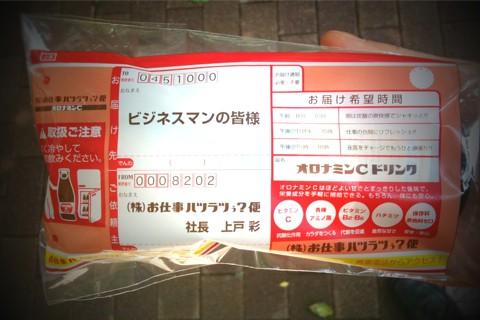 渋谷でオロナミンCのサンプリング。社長上戸彩だそうです。