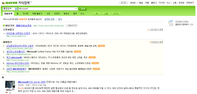 Naver.com search result page
