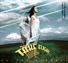 Take Fight-天海祐希