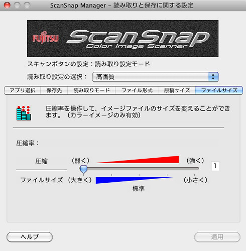 ScanSnap Manager - 読み取りと保存に関する設定
