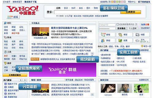 中国雅虎即将发布全新首页-速客网
