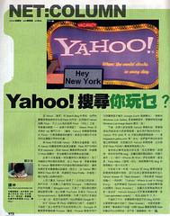 NETColumn: Yahoo!搜尋你玩乜?