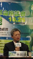 林銘遠合夥人(豐利投資顧問公司)認為,綠能產業已是全球趨勢,市場性及新技術是成功關鍵