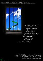 zendani_siasi_3_s (sabzphoto) Tags: green poster friend political gr een prisoners پوستر سبز دوست سیاسی greenmovement جنبش زندانیان postersofprotest