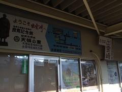 出雲崎駅 (4)