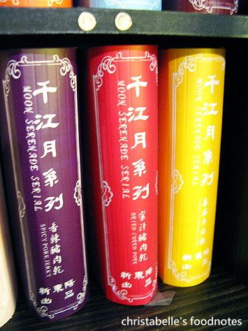 新東陽中秋禮盒