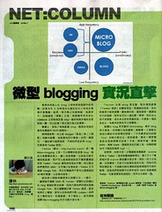 NETColumn: 微型blogging實況直擊